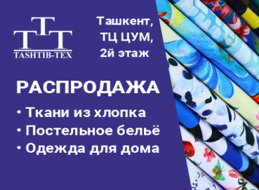 Sale of cotton fabrics, bed linen, homewear in Tashkent