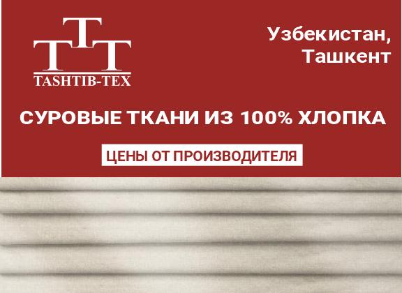 Суровые ткани оптом от производителя в Узбекистане.